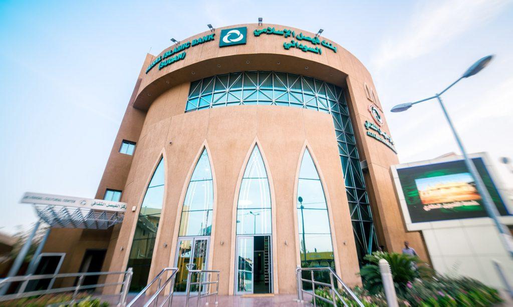 Faisal Islamic Bank – Al-Mashtal Street